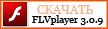 скачать FLVplayer